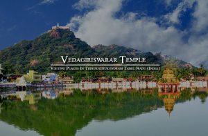 vedagiriswarar-temple-tamil-nadu